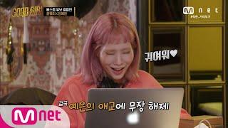 GOOD GIRL [3회] '느므 그읍즈느…!!!' 훼이 언니 녹이는 예은의 애교공격?! 200528 EP.3