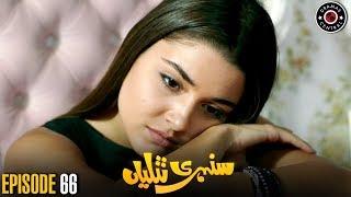 Sunehri Titliyan | Episode 66 | Turkish Drama | Hande Ercel | Dramas Central
