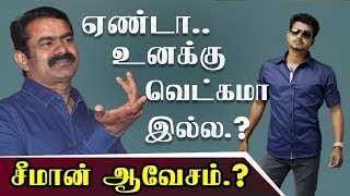 நடிகர் விஜய்யை விளாசிய சீமான்..!   Seeman Funny Speech About Actor Vijay   Latest Video