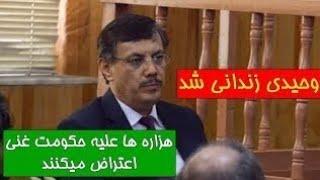 Download واکنش هزاره ها در مورد زندانی شدن عبدالرزاق وحیدی - خبرخانه - Khabar Khana Video