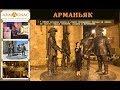 Download  Арманьяк: история с географией. Часть 1  MP3,3GP,MP4