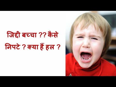 जिद्दी बच्चे से कैसे निपटे/how to deal with naughty kid/how to teach manners to child/parenting tips