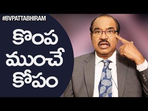 Best TIPS on How to Get Rid of ANGER? | Anger is One Letter Short of DANGER Says BV Pattabhiram