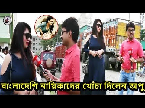 Xxx Mp4 অপু বিশ্বাস এক্সক্লুসিভ বাংলাদেশী নায়িকারা কলকাতায় নোংরামি নিয়ে একি বললো অপু Opu Biswas News Shakib 3gp Sex
