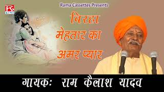 Mehtar Ka Amar Pyar(Naari Ke Roop)Bhojpuri Birha Stage Program Sung By Ram Kailash Yadav