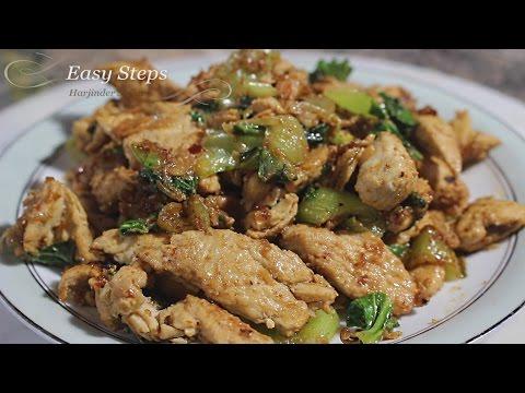 Stir Fry Chicken with Bok Choy   Stir Fry Bok Choy Chicken Recipe