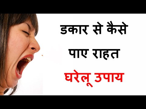 डकार से कैसे पाए राहत – घरेलू उपाय/home remedies for burping/solution for burping problem