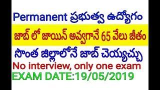 IOCL Notification 2019 Latest in telugu || Andhra pradesh