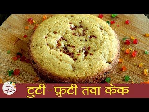 How To Make Tutti-Frutti Tawa Cake | टुटी-फ्रूटी तवा केक | Christmas Recipe In Marathi | Sonali Raut