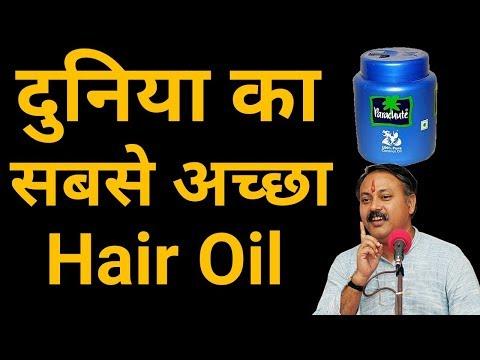 जानिए बालों के लिए सबसे अच्छा तेल   Best hair oils in Hindi for faster hair growth   Rajiv dixit ji