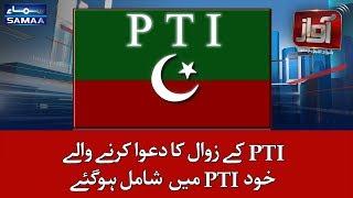 PTI Ke Zawal Ka Dawa Krne Wale Khud PTI Mein Shamil Hogaye | SAMAA TV | Awaz | 9 April , 2018