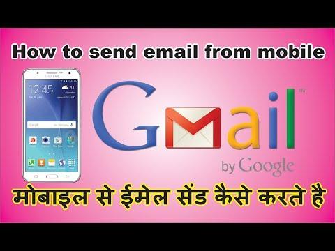 How to send email on Mobile in Hindi मोबाइल से ईमेल  कैसे सेंड करते है