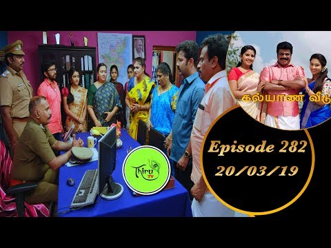 Kalyana Veedu | Tamil Serial | Episode 282 | 20/03/19 |Sun Tv |Thiru