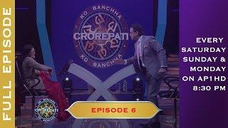 KO BANCHHA CROREPATI || KBC Nepal || SEASON 01 || EPISODE 06 || FULL EPISODE ||