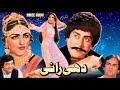 Dhee Rani Ali Ijaz Anjuman Official Pakistani Full Film