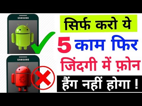 How to Solve Android Phone Hang Problem 5 Amazing Tips ! By Hindi Tutorials