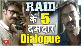 """Ajay Devgan"" Ke ""Raid"" Ka Damdar Dialogue | Raid Official Trailer |  Ileana D"