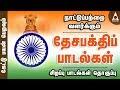 Desa Bakthi Padalgal Patriotic Songs Of India Tamil Patrioti