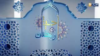 دعاء اليوم الثامن من رمضان على قناة النهار TV