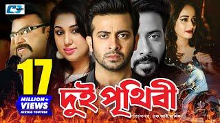 Dui Prithibi   Bangla Full Movie   Shakib Khan   Apu Biswas   Alamgir   Ahana   Misha Sawdagor