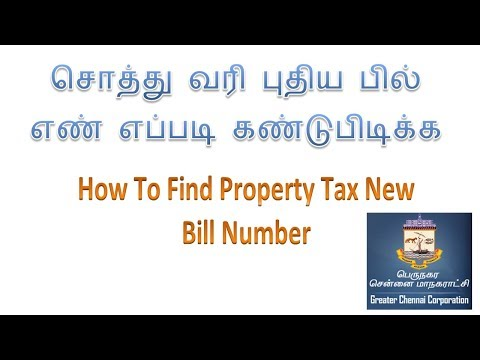 how to find new bill number for Property Tax online payment | சொத்து வரி புதிய பில் எண்