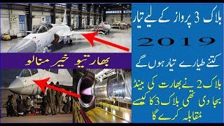 JF 17 Thunder Block 3 ready to Take Off || Latest Updates ||Defence Group