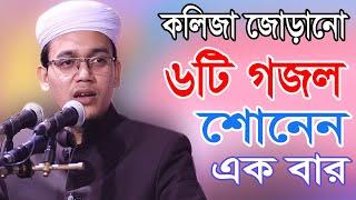 Mufti Saeed Ahmad Kalrab gojol 2021