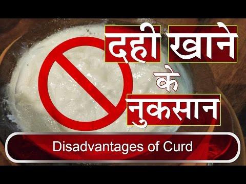 दही खाने के नुकसान | Disadvantage of Curd in Hindi | Dahi Kab Nahi Khaye