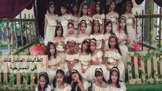 #x202b;مسرحية كفى لتوعية الطالبات من خطر التحرش في الابتدائية 130#x202c;lrm;