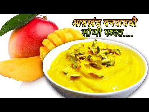 थंडगार, चवदार आम्रखंड | How to make Amrakhand | Amrkhand Recipe | MadhurasRecipe | Ep - 368