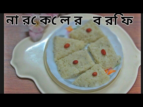 নারকেলের বরফি || How to Make Fresh Coconut Burfi || Bangladeshi racipe ||