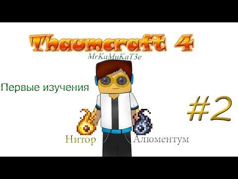 Гайд, обучение по моду Thaumcraft 4 - Первые изучения #2