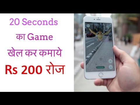 Play 20 Second Game and Earn Rs 200 Daily || Earn money from games.