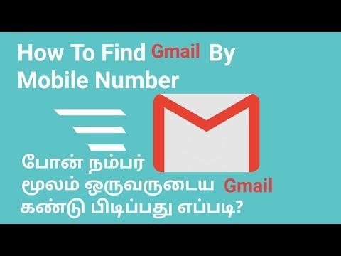 How To Find Gmail Account By Mobile Number