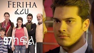 Feriha part 100 || Kana TV ፈሪሀ ክፍል 100 - IranTube