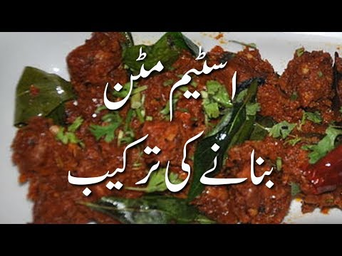 Steam Mutton Recipe In Urdu اسٹیم مٹن بنانے کا طریقہ How To Make Steamed Mutton | Mutton Recipes