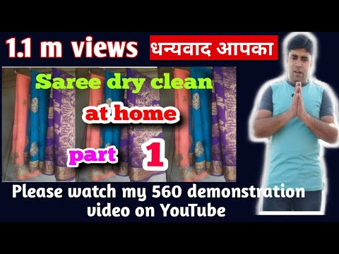 tips for how to Saree dry clean at home part 1   Hindi