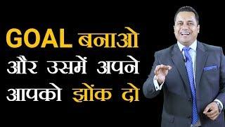 Goal बनाओ और उसमें अपने आपको झोंक दो   Motivational Video   Dr Vivek Bindra