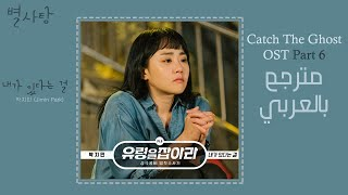 (Arabic sub) مترجم  - Park Jimin (박지민) I'm with You (내가 있다는 걸) Catch the Ghost! OST Part 6