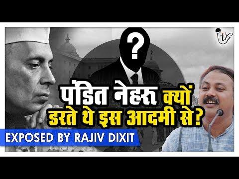 Rajiv Dixit - क्यों इस आदमी ने भरी अदालत में धमका दिया था नेहरू को ? | Intellectual Indian Gurus