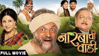 Narbachi Wadi (2013) | Full Marathi Movie | Dilip Prabhavalkar, Manoj Joshi, Kishori Shahane