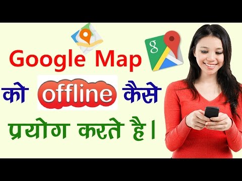 How To Use Google Map Offline on Android | Kaise Help |