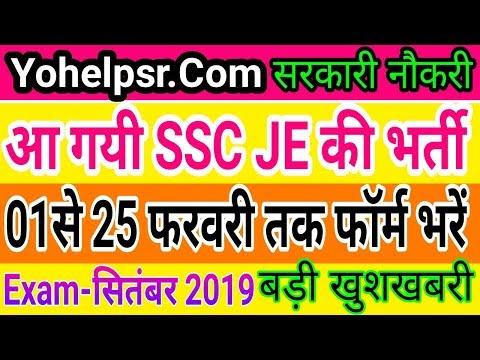 SSC JE 2019 Notification आ गया   SSC JE Recruitment 2019   SSC JE Notification Full Explained