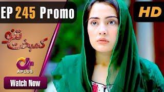 Drama | Kambakht Tanno - Episode 245 Promo | Aplus ᴴᴰ Dramas | Tanvir Jamal, Sadaf Ashaan