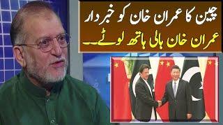 China Disappoints Imran Khan?   Orya Maqbool Jan   Harf e Raaz