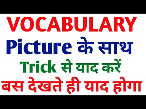 Vocabulary Tricks In Hindi PDF Vocabulary Hindi Me ,Vocabulary With Pictures , English Tricks