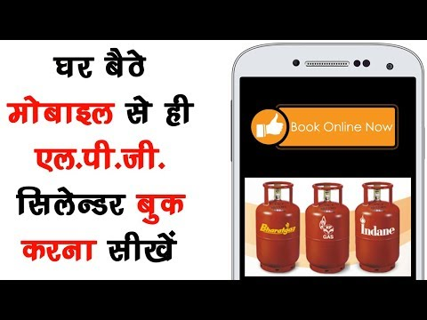 How to Book Online Bharat Gas in Mobile | Book Online LPG Gas Cylinder