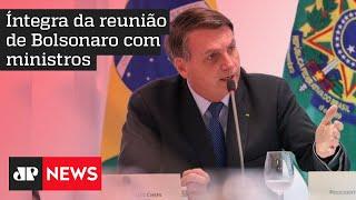 CONFIRA NA ÍNTEGRA O VÍDEO DA REUNIÃO DE BOLSONARO COM MINISTROS