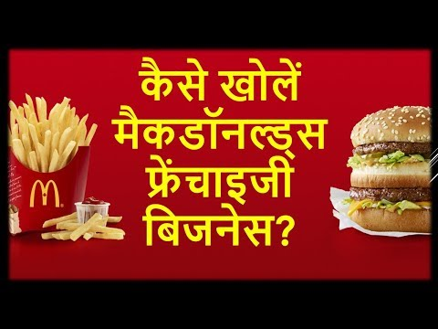 कैसे खोलें मैकडॉनल्ड्स फ्रेंचाइजी बिजनेस | How to Open a McDonald's Franchise In India
