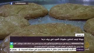 #x202b;تحضير حلويات العيد في ريف درعا بسوريا#x202c;lrm;